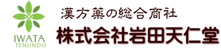 株式会社岩田天仁堂